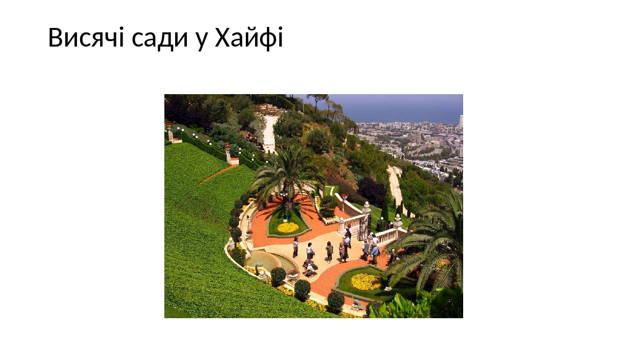 Висячі сади у Хайфі