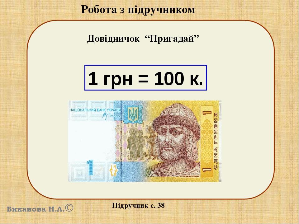 """Робота з підручником Довідничок """"Пригадай"""" Підручник с. 38 1 грн = 100 к."""