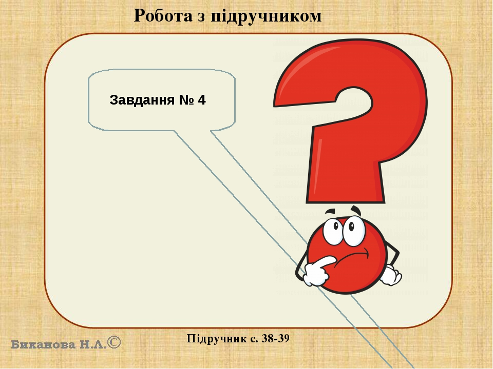 Робота з підручником Підручник с. 38-39 Завдання № 4