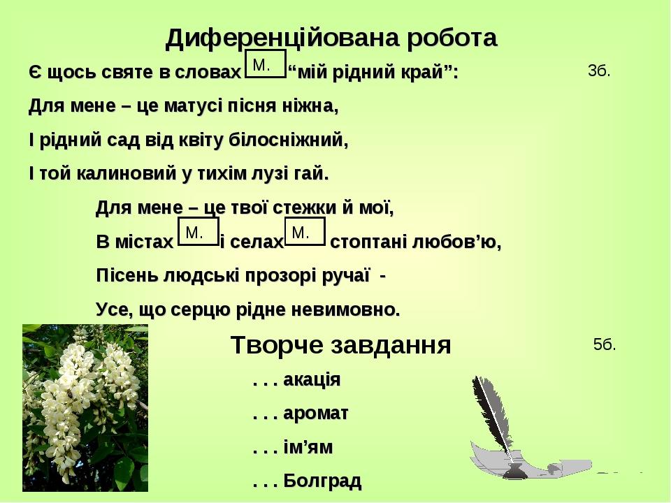"""Диференційована робота Є щось святе в словах """"мій рідний край"""": Для мене – це матусі пісня ніжна, І рідний сад від квіту білосніжний, І той калинов..."""