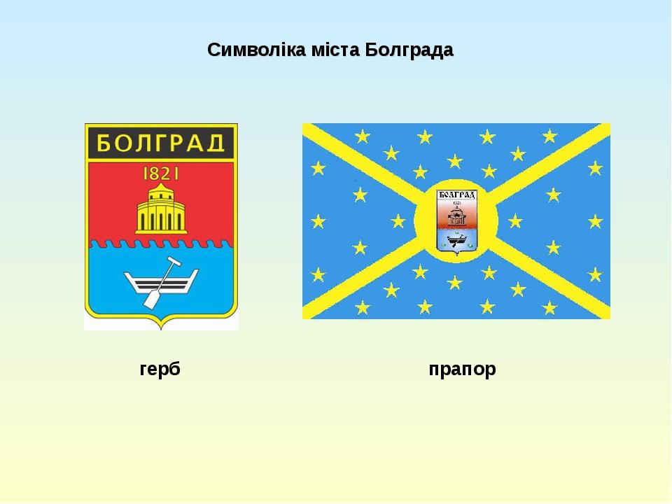 Символіка міста Болграда герб прапор