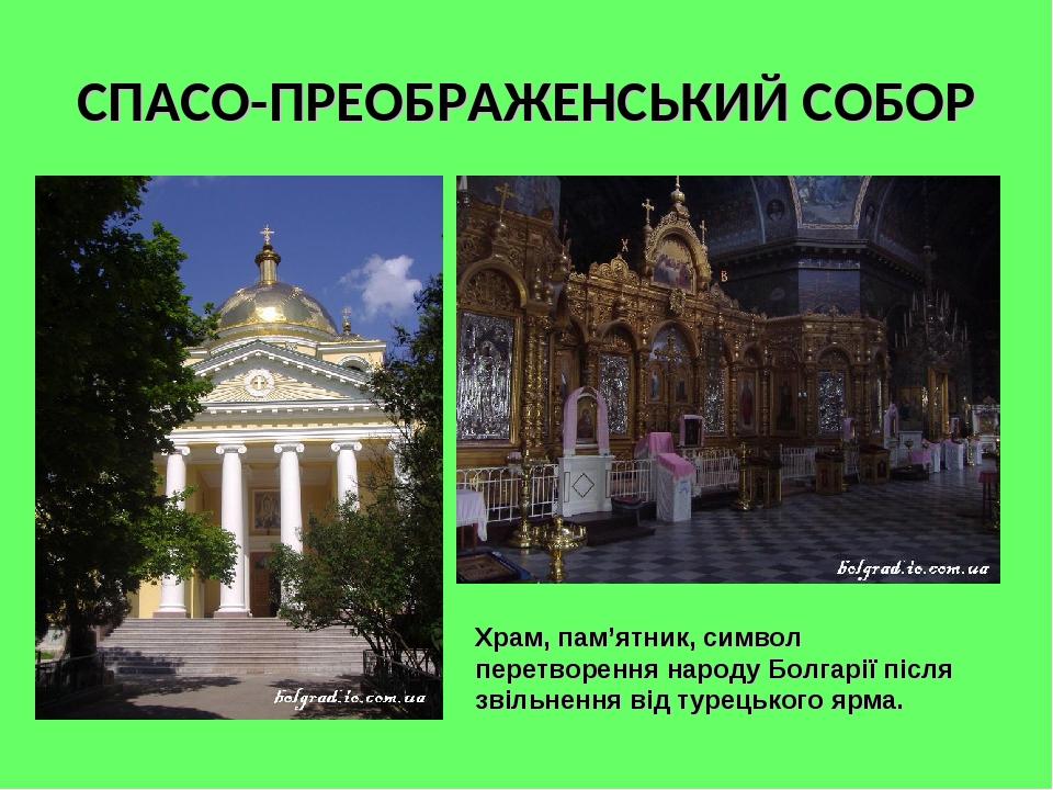 СПАСО-ПРЕОБРАЖЕНСЬКИЙ СОБОР Храм, пам'ятник, символ перетворення народу Болгарії після звільнення від турецького ярма.