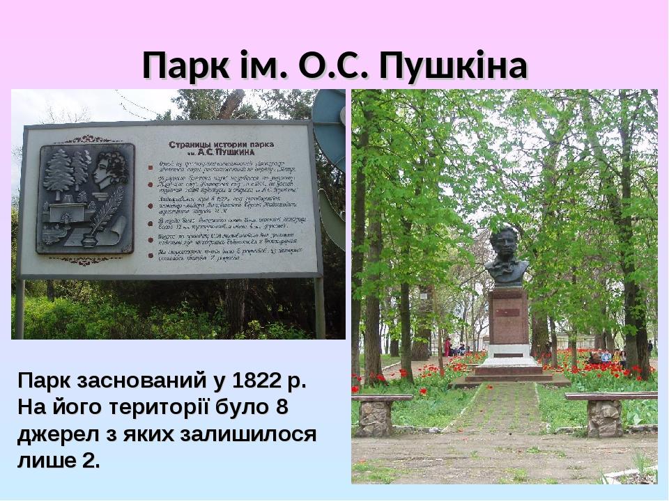 Парк ім. О.С. Пушкіна Парк заснований у 1822 р. На його території було 8 джерел з яких залишилося лише 2.