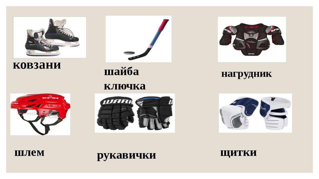 ковзани шайба ключка нагрудник шлем рукавички щитки