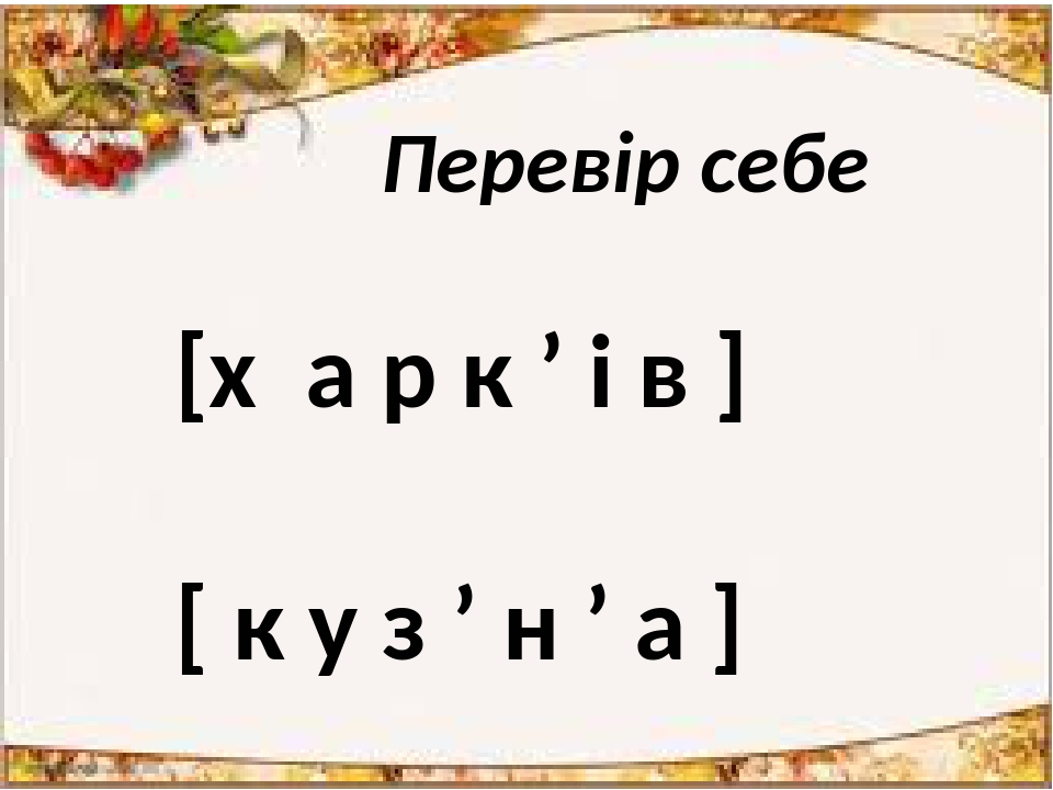 Перевір себе [х а р к ' і в ] [ к у з ' н ' а ]