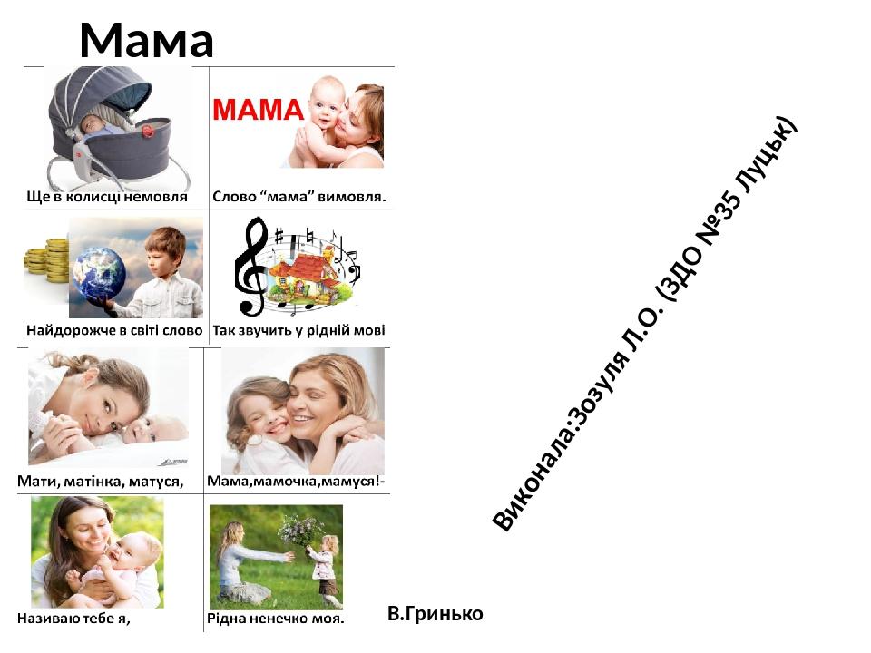 Мама В.Гринько Виконала:Зозуля Л.О. (ЗДО №35 Луцьк)