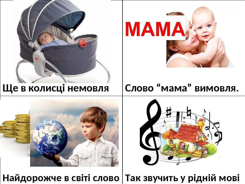 """Ще в колисці немовля Слово""""мама""""вимовля. Найдорожче в світі слово Так звучить у рідній мові"""
