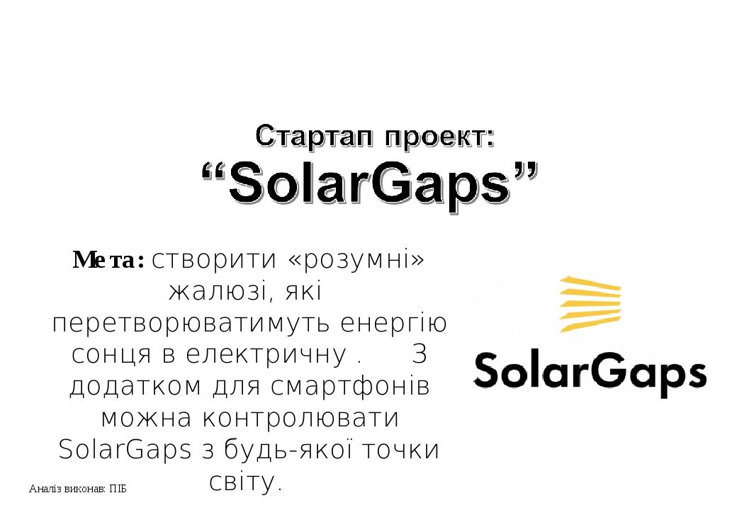 Мета: створити «розумні» жалюзі, які перетворюватимуть енергію сонця в електричну . З додатком для смартфонів можна контролювати SolarGaps з будь-я...