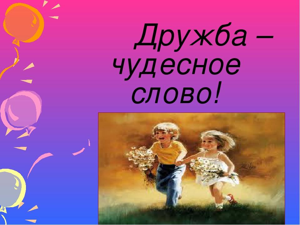 Дружба чудесное слово картинки