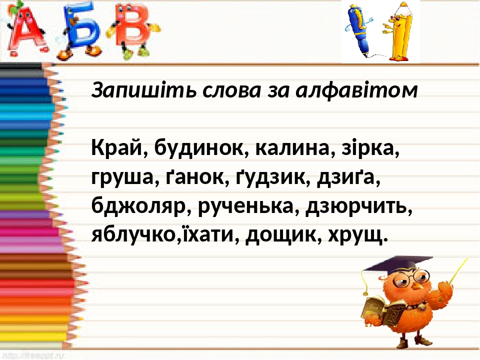 Запишіть слова за алфавітом Край, будинок, калина, зірка, груша, ґанок, ґудзик, дзиґа, бджоляр, рученька, дзюрчить, яблучко,їхати, дощик, хрущ.
