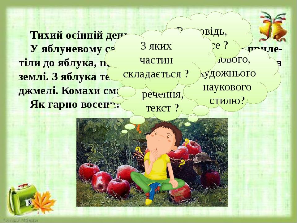 Тихий осінній день. У яблуневому саду літають джмелі. Вони приле- тіли до яблука, що впало з дерева. Воно лежить на землі. З яблука тече солодкий с...