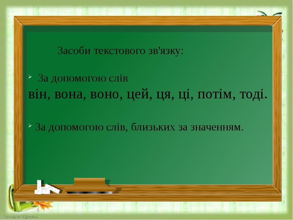 Засоби текстового зв'язку: За допомогою слів він, вона, воно, цей, ця, ці, потім, тоді. За допомогою слів, близьких за значенням.