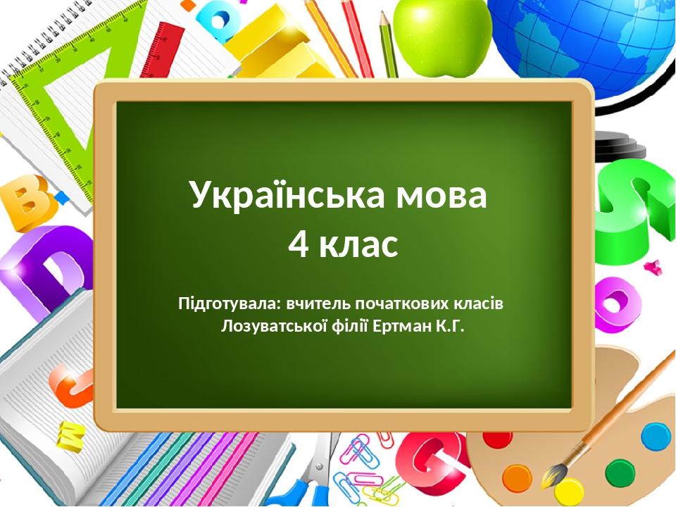 Українська мова 4 клас Підготувала: вчитель початкових класів Лозуватської філії Ертман К.Г. ProPowerPoint.Ru