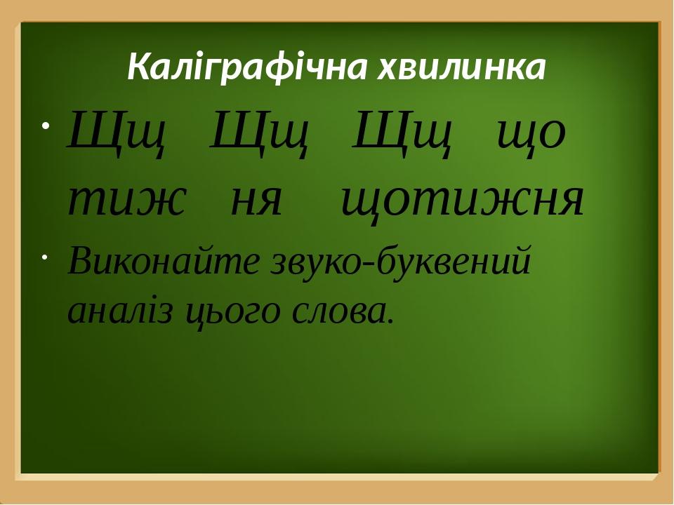 Каліграфічна хвилинка Щщ Щщ Щщ що тиж ня щотижня Виконайте звуко-буквений аналіз цього слова. ProPowerPoint.Ru