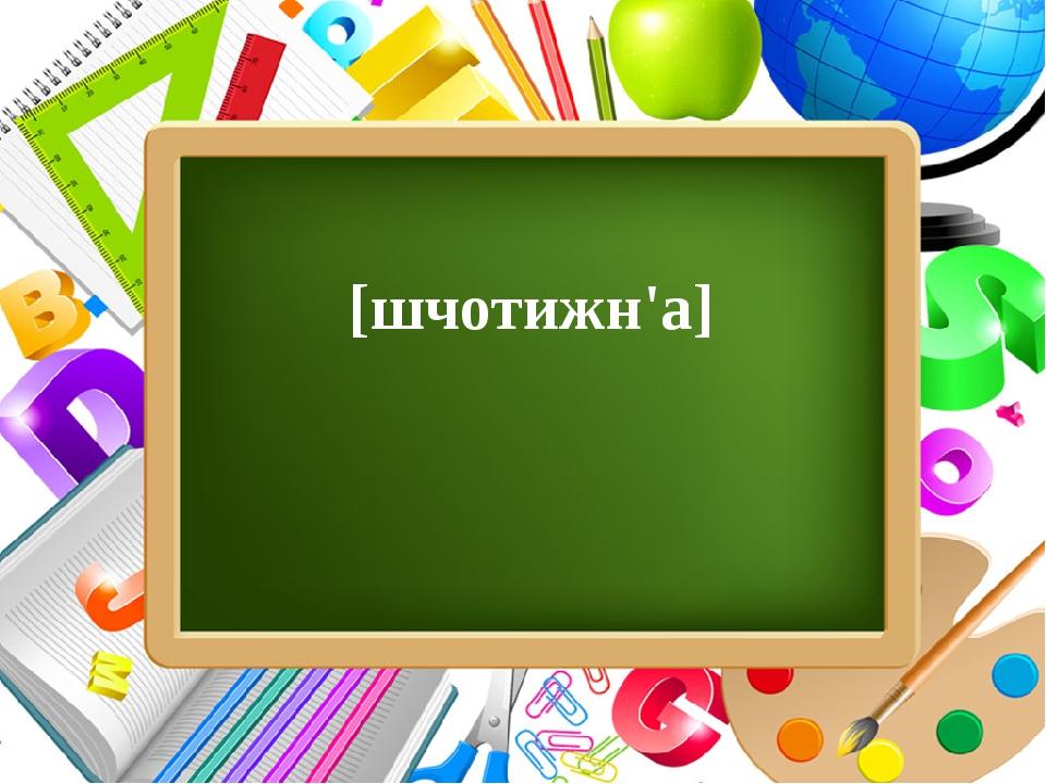 [шчотижн'а] ProPowerPoint.Ru