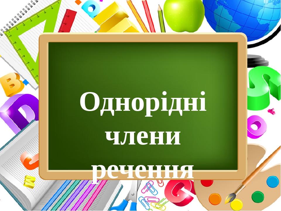 Однорідні члени речення ProPowerPoint.Ru