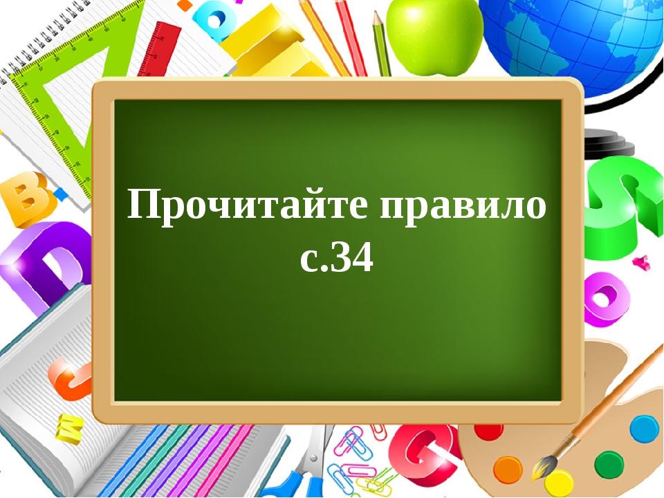 Прочитайте правило с.34 ProPowerPoint.Ru