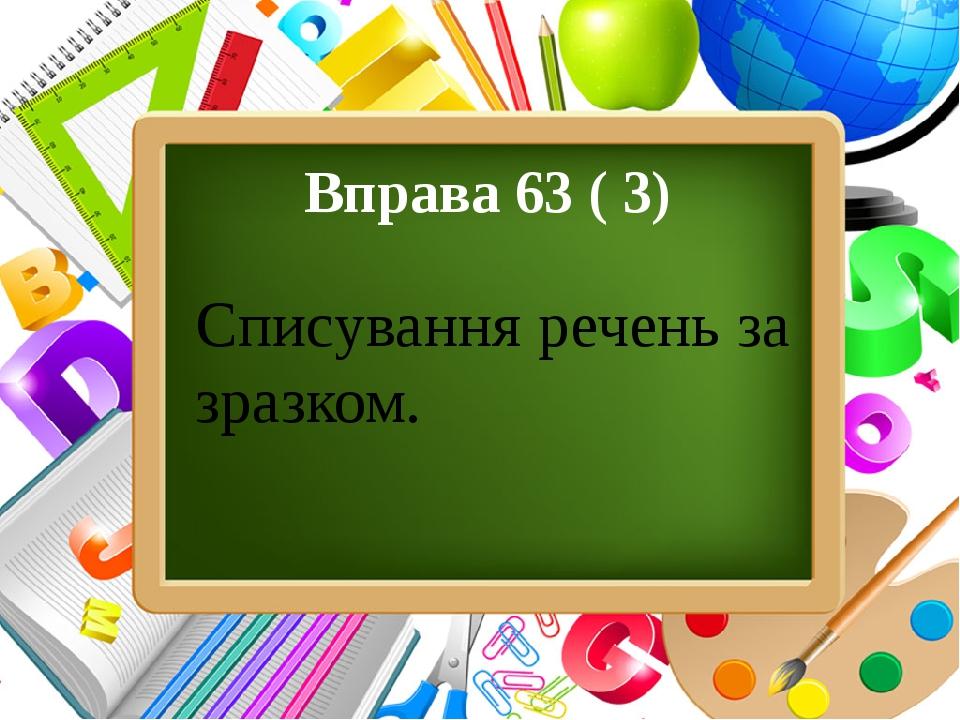 Вправа 63 (3) Списування речень за зразком. ProPowerPoint.Ru