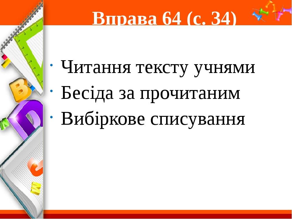 Вправа 64 (с.34) Читання тексту учнями Бесіда за прочитаним Вибіркове списування ProPowerPoint.Ru
