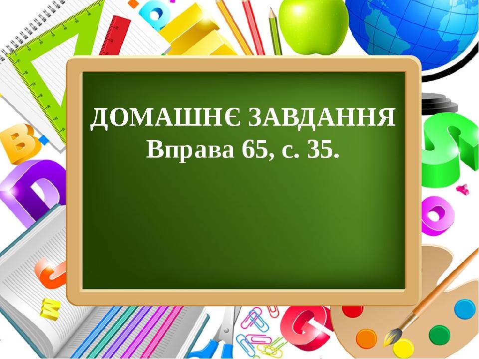 ДОМАШНЄ ЗАВДАННЯ Вправа 65, с. 35. ProPowerPoint.Ru