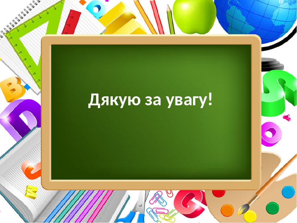 Дякую за увагу! ProPowerPoint.Ru