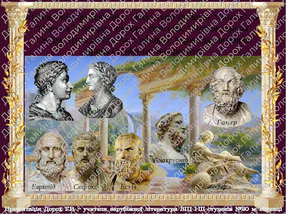 """В золотий фонд світової літератури увійшли """"Іліада"""" та """"Одіссея"""" Гомера, """"Енеїда"""" Вергілія, """"Метаморфози"""" Овідія, трагедії Есхіла, Софокла, Еврипід..."""