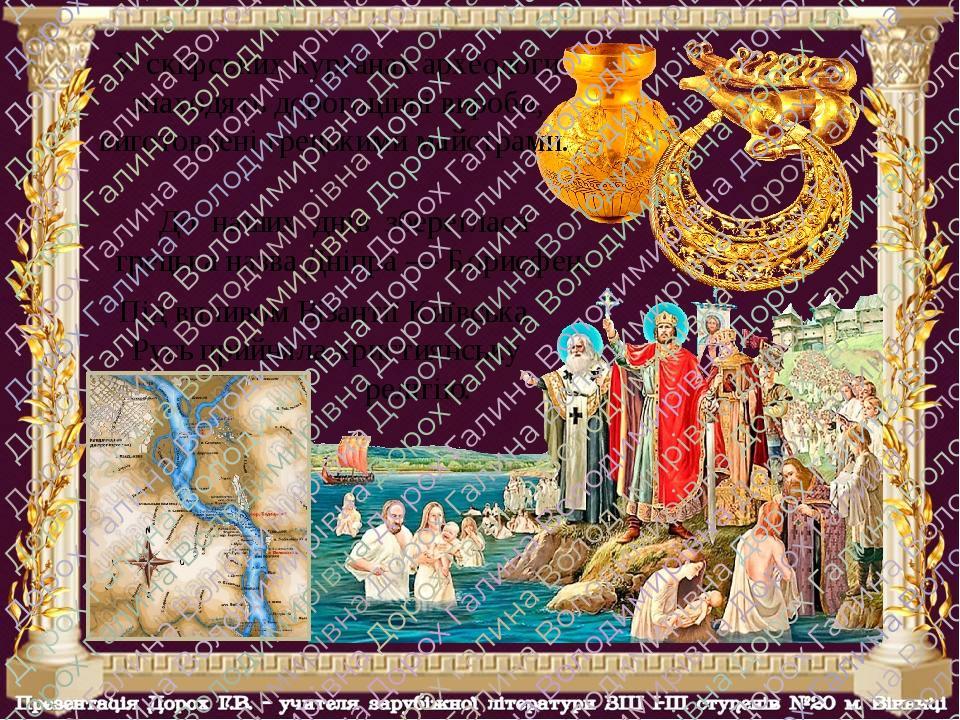 Під впливом Візантії Київська Русь прийняла християнську  релігію. У скіфських курганах археологи знаходять дорогоцінні вироби, виготовлені грецьк...