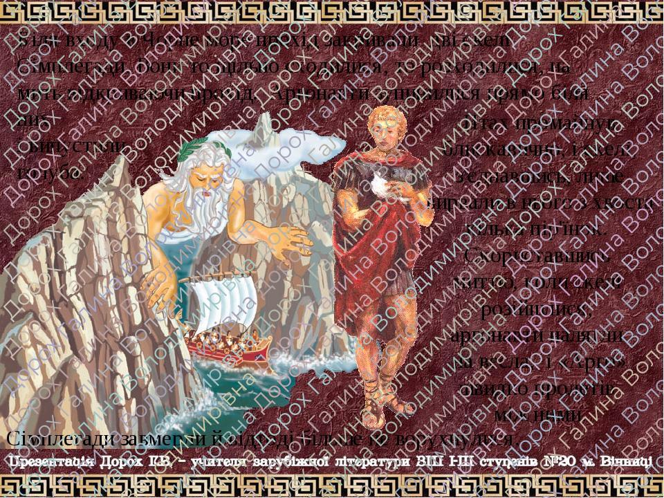 Біля входу в Чорне море прохід закривали дві скелі Сімплегади. Вони то щільно сходилися, то розходилися, на мить відкриваючи прохід. Аргонавти зупи...