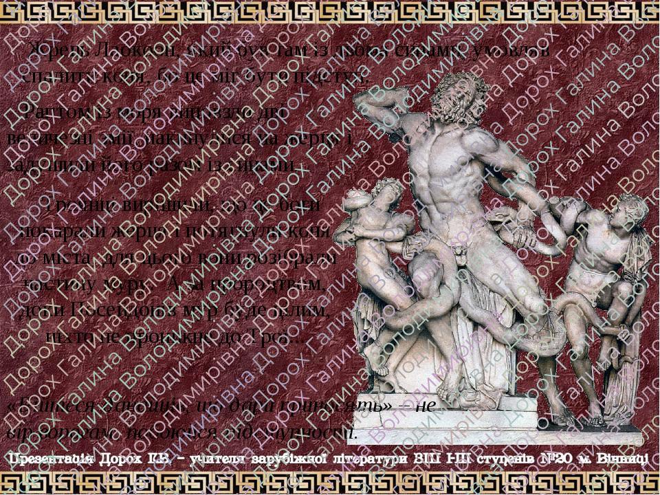 Жрець Лаокоон, який був там із двома синами, умовляв спалити коня, бо це міг бути підступ. Троянці вирішили, що це боги покарали жерця і потягнули ...