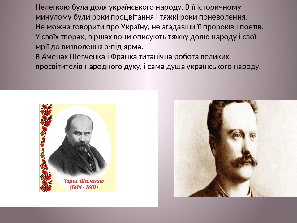 Нелегкою була доля українського народу. В її історичному минулому були роки процвітання і тяжкі роки поневолення. Не можна говорити про Україну, не...