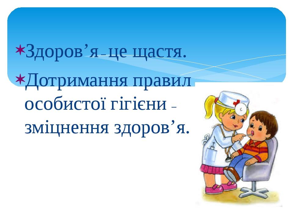 Здоров'я – це щастя. Дотримання правил особистої гігієни – зміцнення здоров'я.
