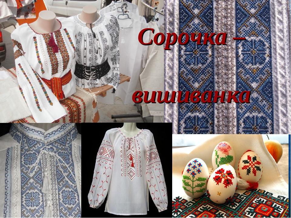 Сорочка – вишиванка