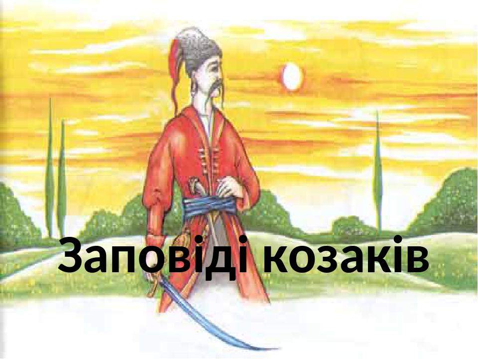 Заповіді козаків