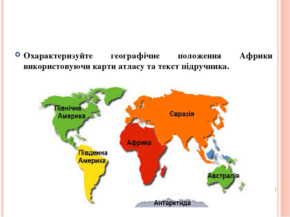 Географічне положення Охарактеризуйте географічне положення Африки використовуючи карти атласу та текст підручника.