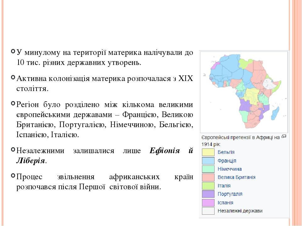 Формування політичної карти У минулому на території материка налічували до 10 тис. різних державних утворень. Активна колонізація материка розпочал...
