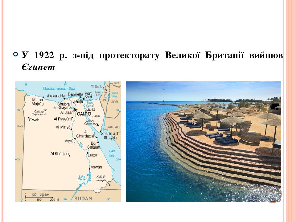 Формування політичної карти У 1922 р. з-під протекторату Великої Британії вийшов Єгипет
