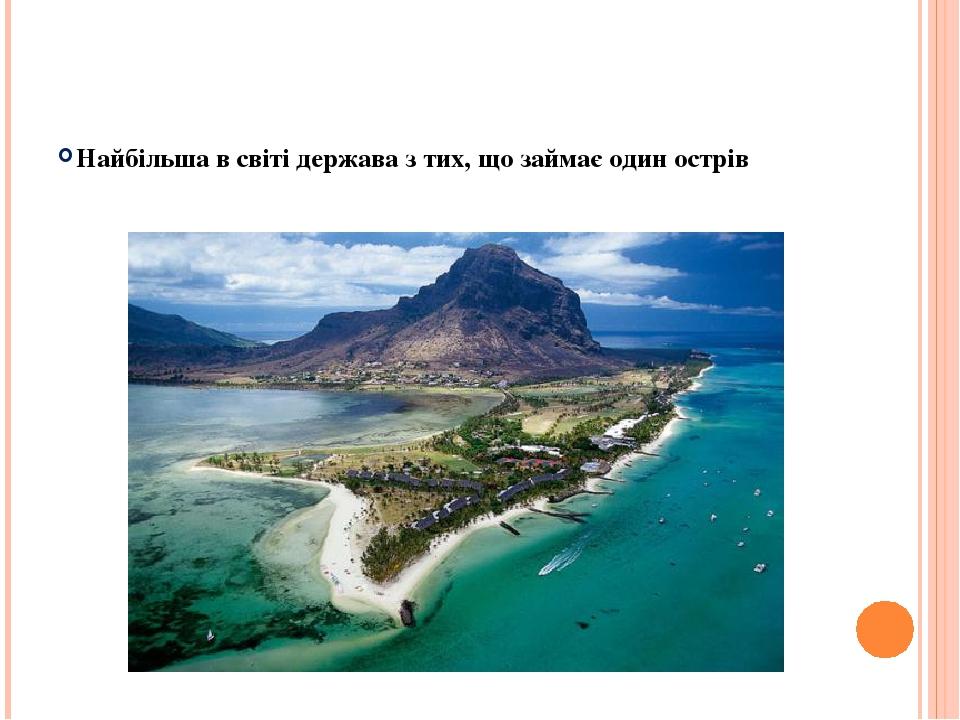 Мадагаскар Найбільша в світі держава з тих, що займає один острів