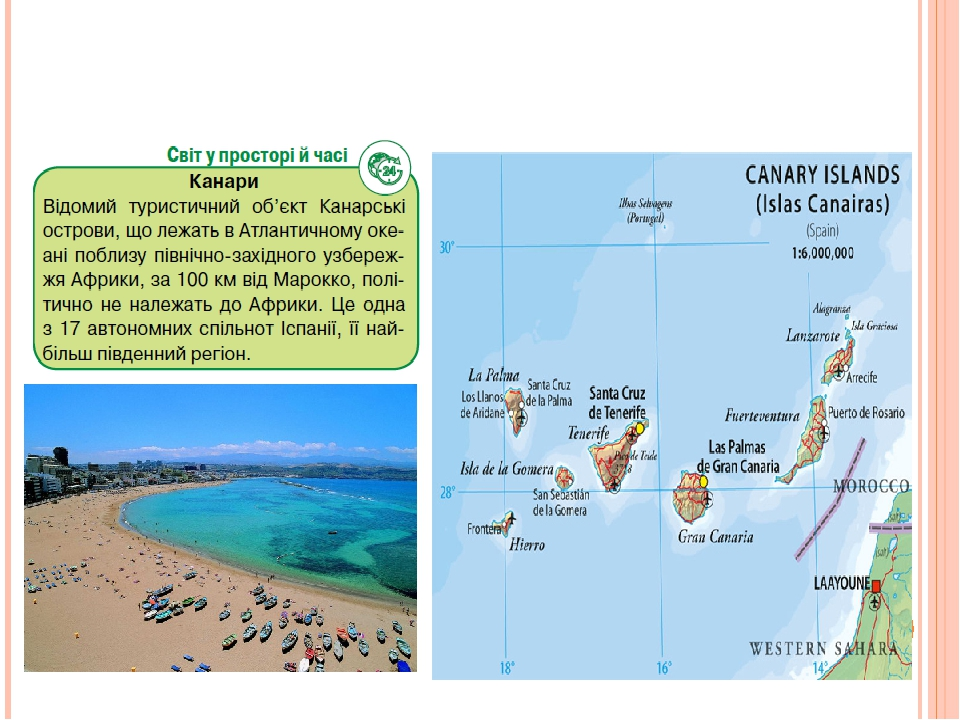 Канарські острови