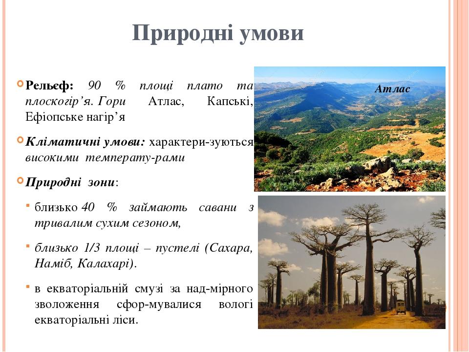 Природні умови Рельєф: 90 % площі плато та плоскогір'я.Гори Атлас, Капські, Ефіопське нагір'я Кліматичні умови: характери-зуються високими темпер...