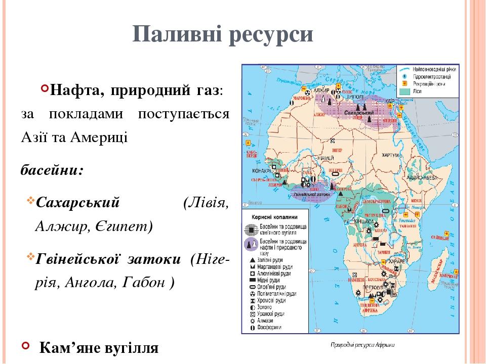 Паливні ресурси Нафта, природний газ: за покладами поступається Азії та Америці басейни: Сахарський (Лівія, Алжир, Єгипет) Гвінейської затоки (Ні...