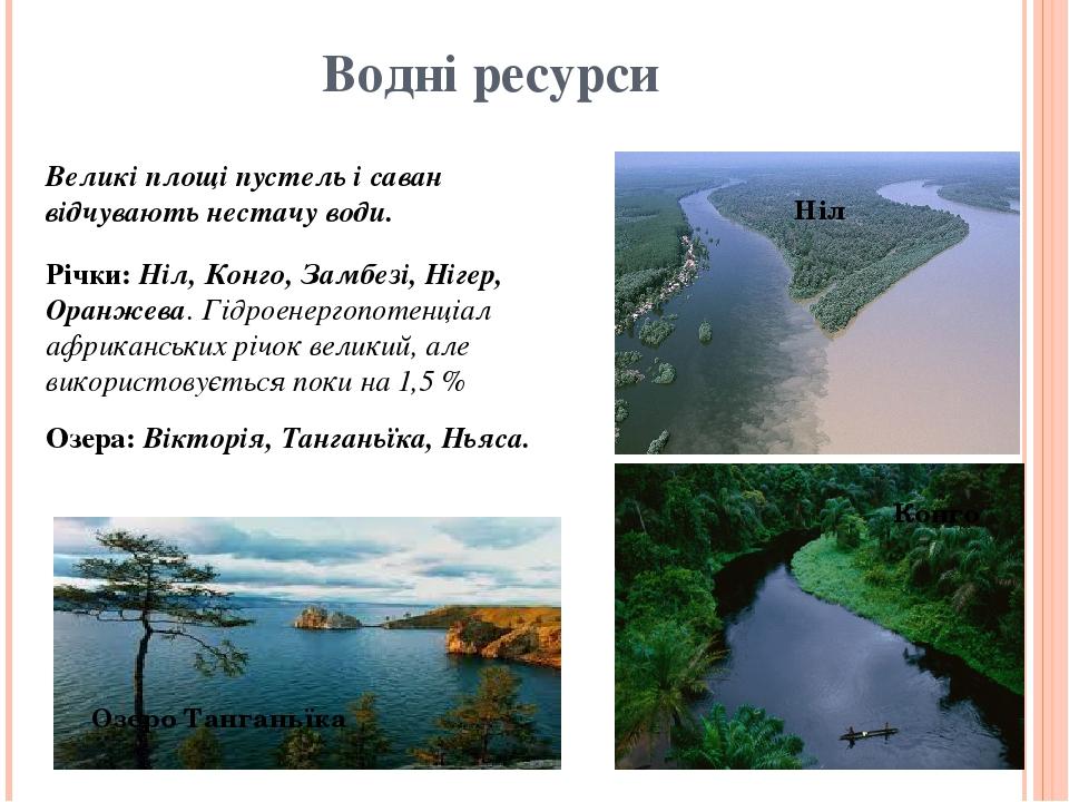 Водні ресурси Річки: Ніл, Конго, Замбезі, Нігер, Оранжева. Гідроенергопотенціал африканських річок великий, але використовується поки на 1,5 % Озер...