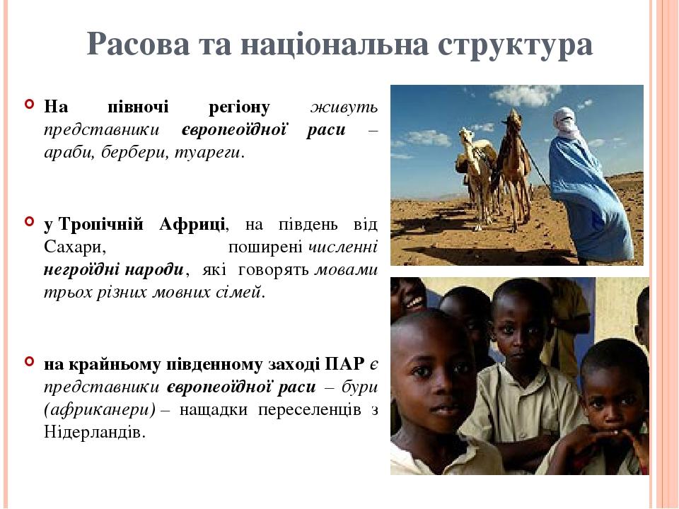 Расова та національна структура На півночі регіону живуть представники європеоїдної раси – араби, бербери, туареги.  уТропічній Африці, на півден...