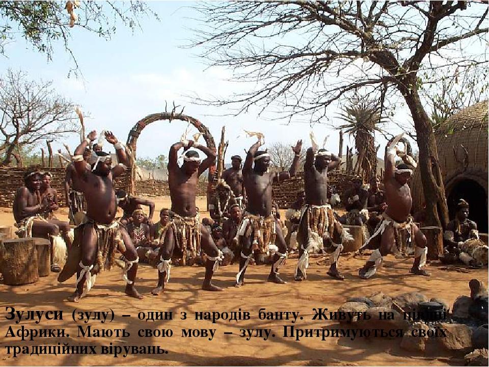 Зулуси (зулу) – один з народів банту. Живуть на півдні Африки. Мають свою мову – зулу. Притримуються своїх традиційних вірувань.
