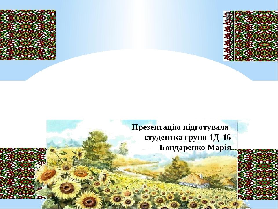 Презентацію підготувала студентка групи 1Д-16 Бондаренко Марія