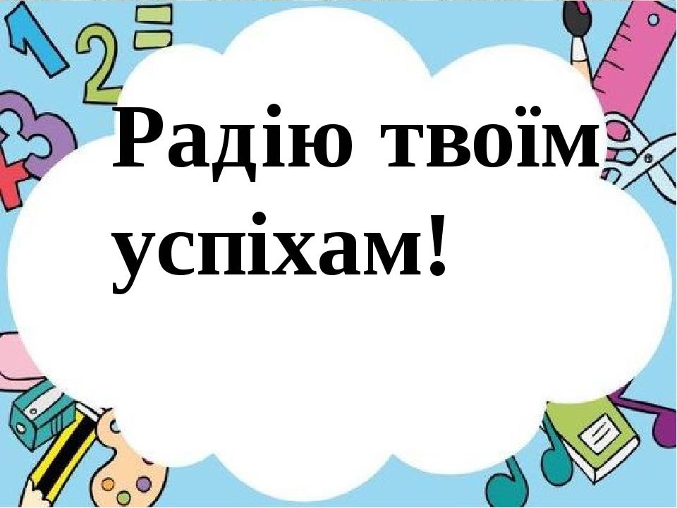 Радію твоїм успіхам!