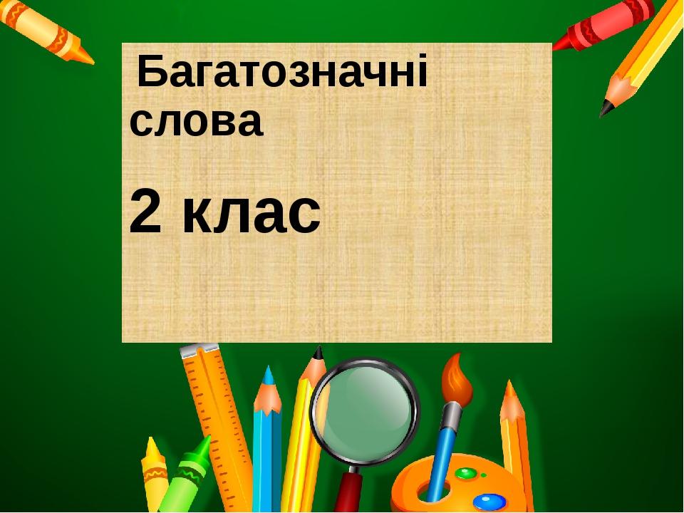 Багатозначні слова 2 клас