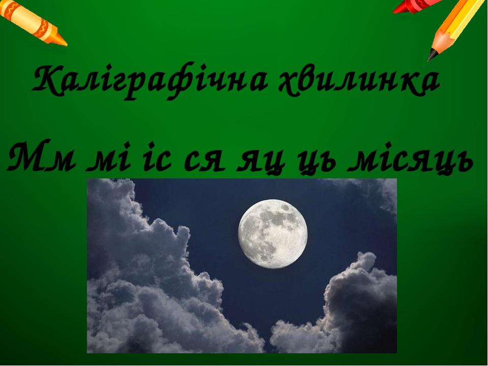 Каліграфічна хвилинка Мм мі іс ся яц ць місяць