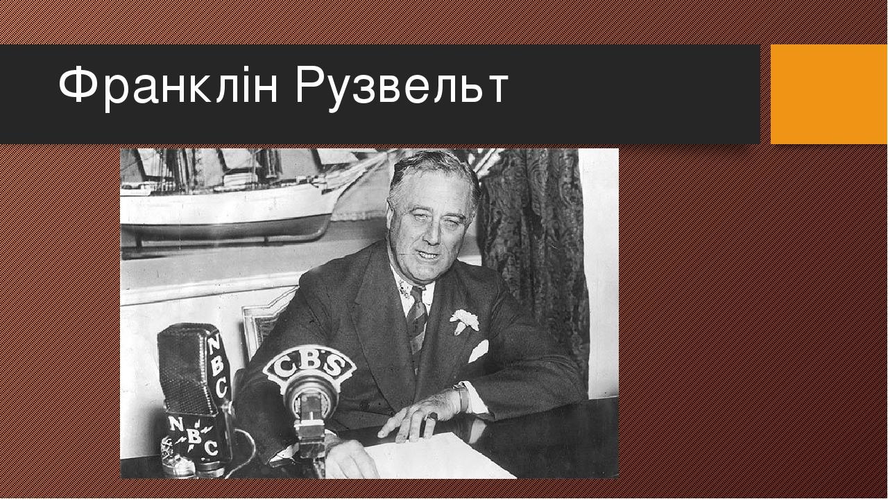 Франклін Рузвельт