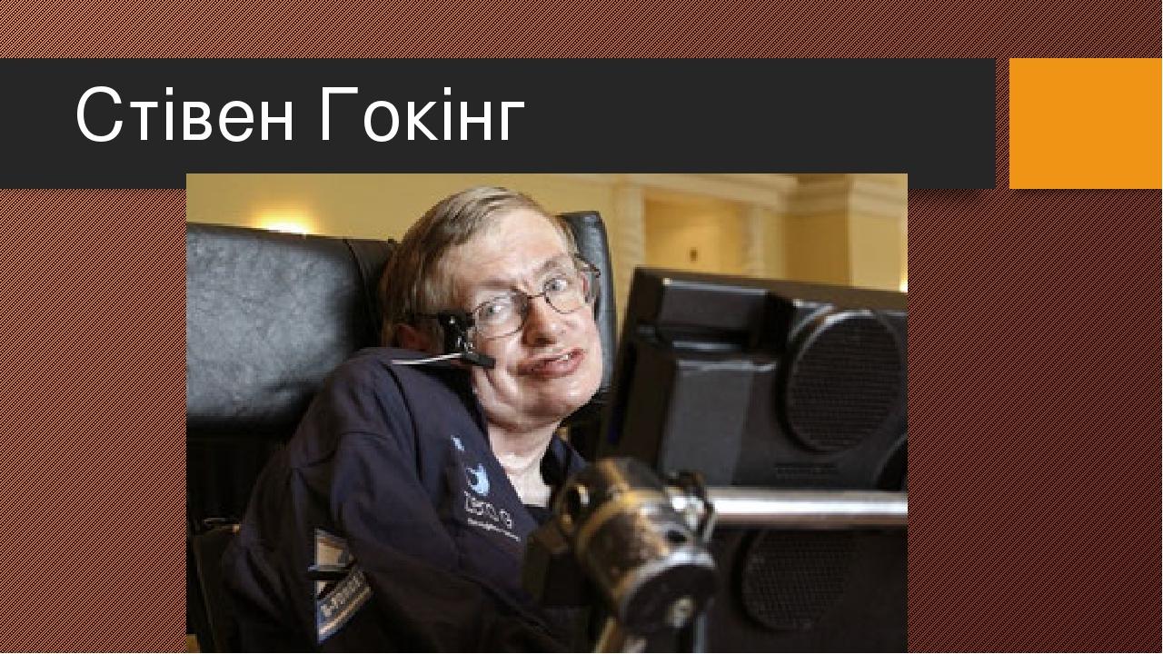 Стівен Гокінг