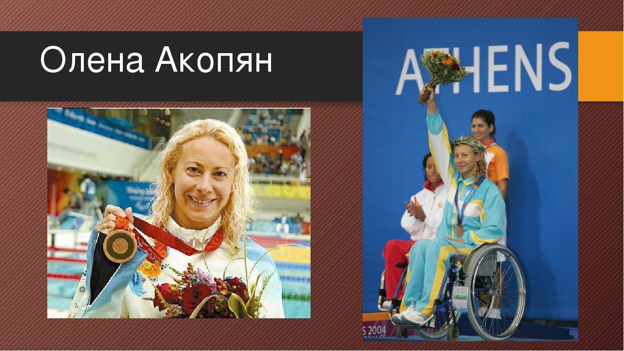 Олена Акопян